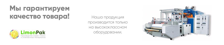 Якість стрейч плівки від виробника limonpak.net.ua/